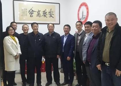安庆市政协主席章松率队莅临我会指导工作
