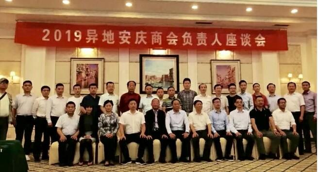 """安庆市""""首位产业招商深化年推进大会""""在安庆召开"""